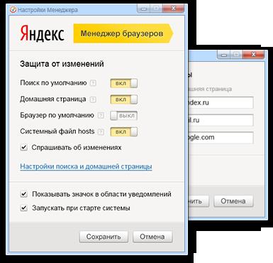 Менеджер браузеров поможет вам сохранять полный контроль над своими настройками