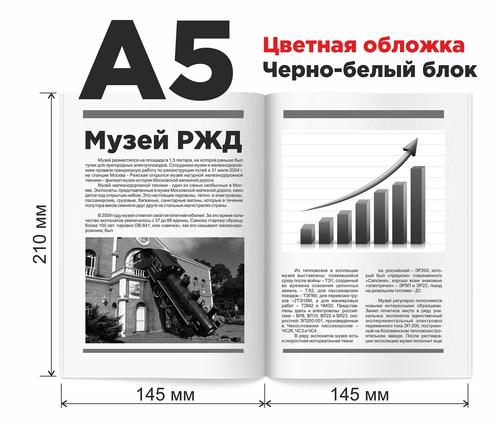 Черно-белые брошюры А5