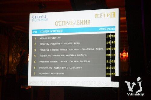 «Открой Россию с маркой «ПЁТР I» в Барнауле
