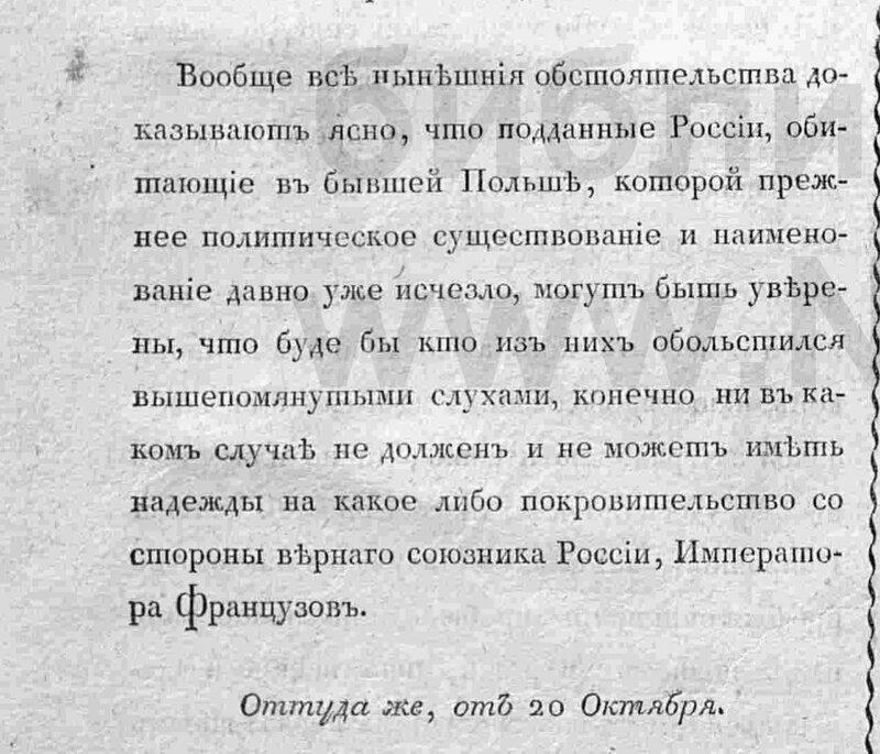 Северная почта или Новая Санктпетербургская Газета. - СПб.: 1809 №1