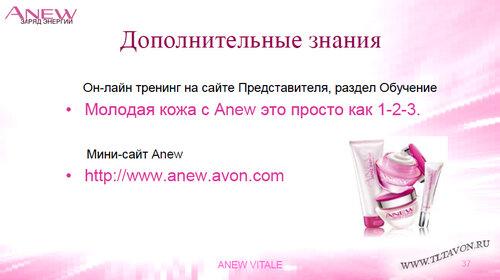 Онлайн тренинг. Мини-сайт Anew