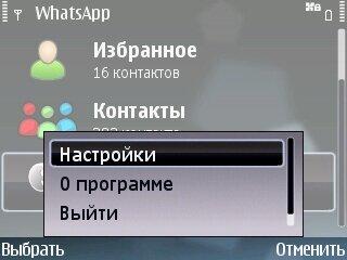 WhatsApp для Symbian S60