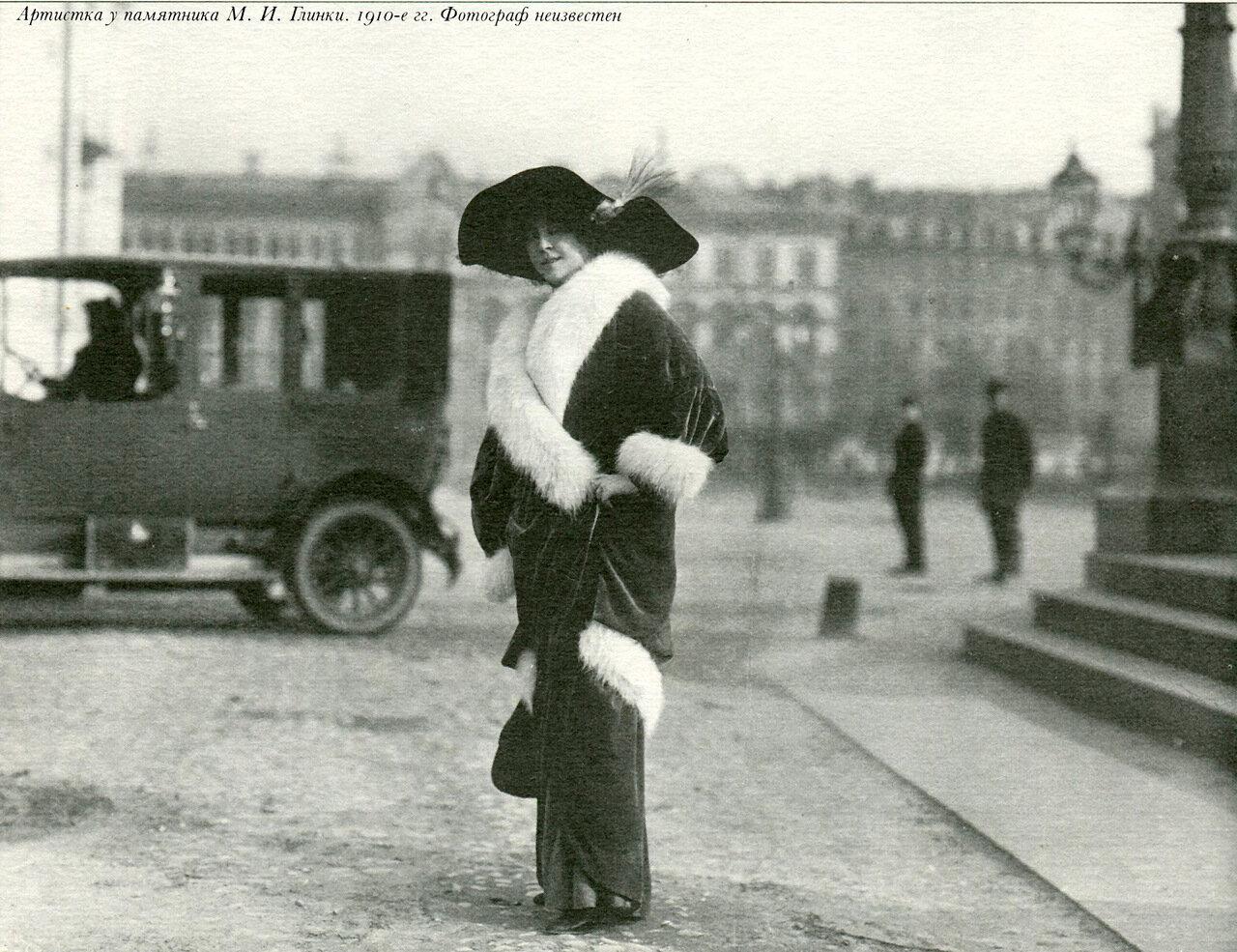 Артистка у памятника Глинки. Санкт-Петербург. 1910-е годы.