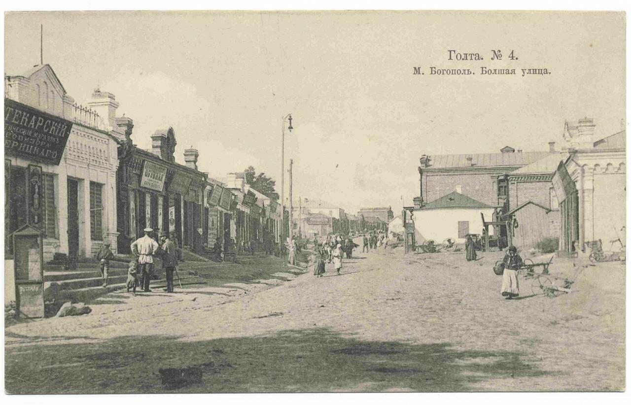 М.Богополь. Большая улица
