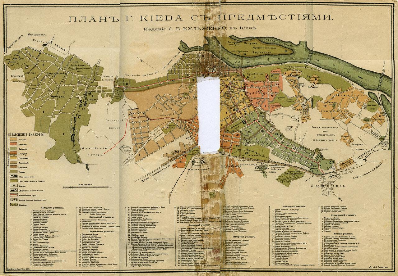 1894. План Киева с предместьями