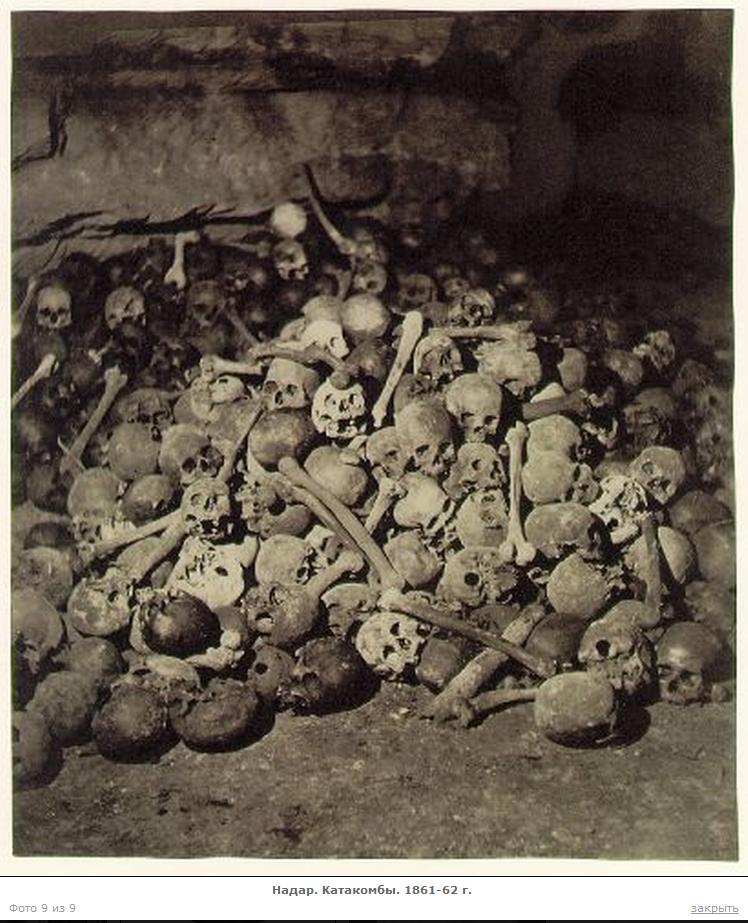 Катакомбы Парижа. 1861-62 гг.