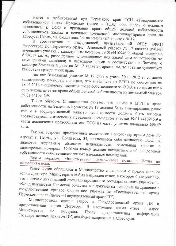 Письмо из Министерства имущества и земельных отношений Пермского края0003-1.jpg