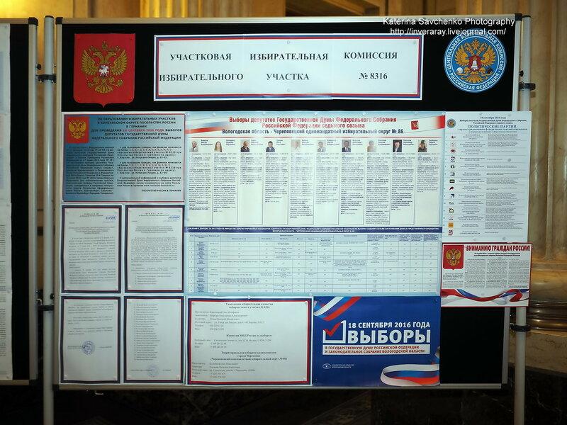 Выборы-2016, посольство РФ в Берлине