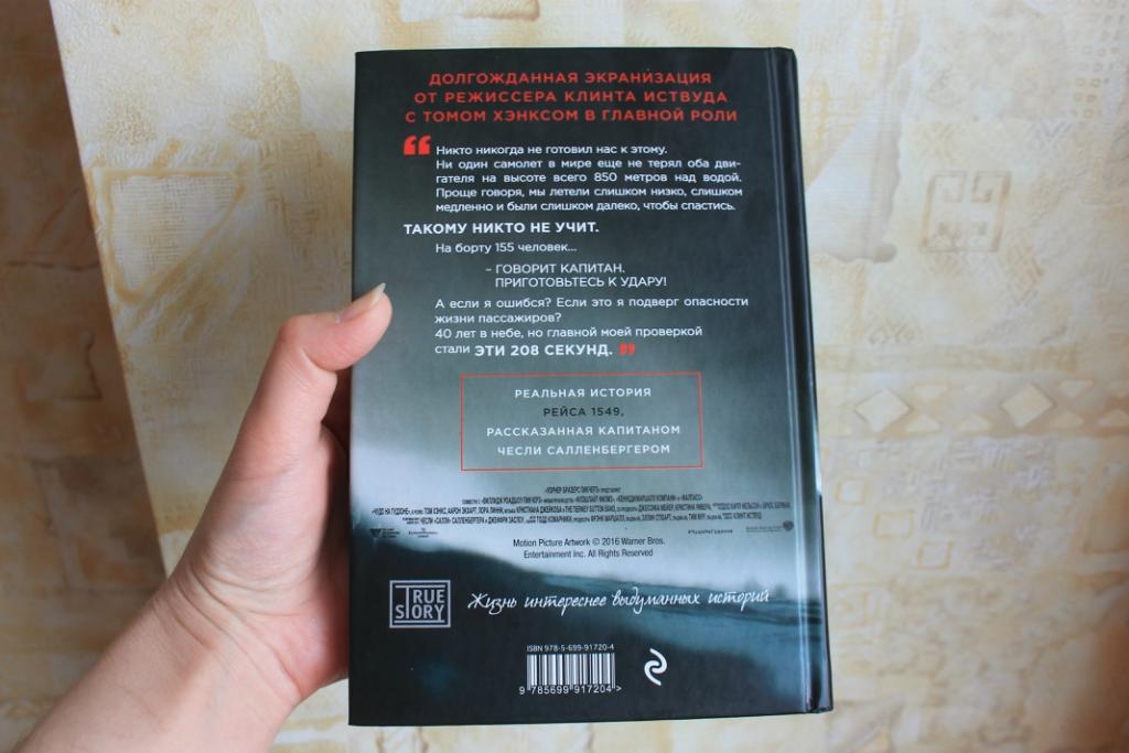 «Чудо на Гудзоне» — бумажная версия седого Тома Хэнкса IMG_4524.JPG