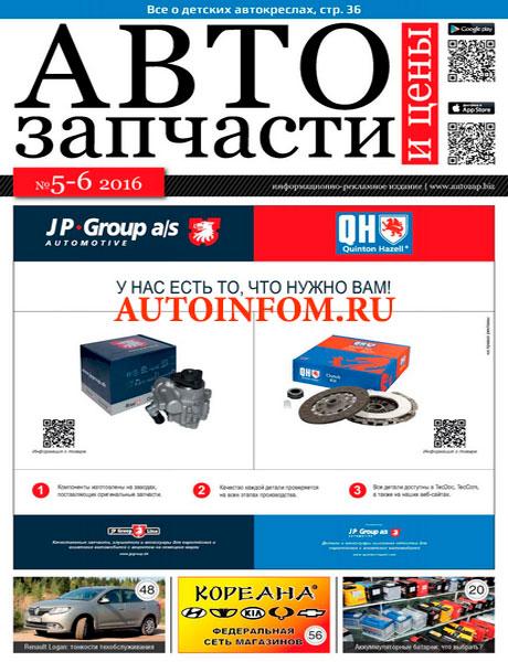 Автозапчасти и цены №5-6 2016