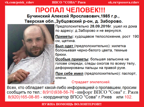 В Тверской области пропал страдающий эпилепсией мужчина