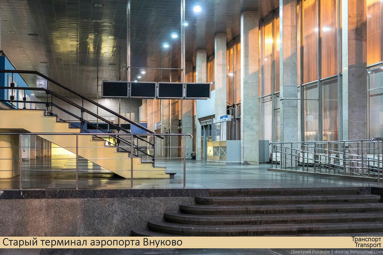Старый терминал аэропорта Внуково