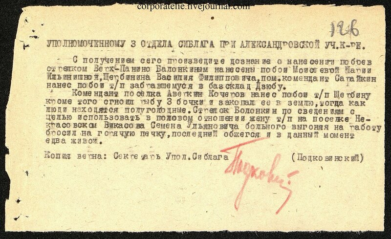 П-7, оп.1, д.628, 145.jpg
