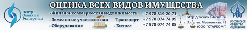 Оценка имущества
