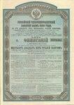 Российский четырёхпроцентный золотой заём 1889 года. 625 рублей