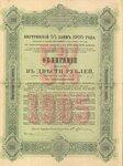 Внутренний 5 процентный заём 1905 года. 200 рублей