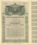 Второй внутренний 5,5 процентный заём 1915 года. 5000 рублей