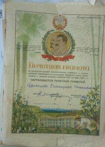 1948 г. Почётная грамота.