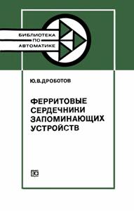 Серия: Библиотека по автоматике - Страница 27 0_157ef1_ce0a387a_orig