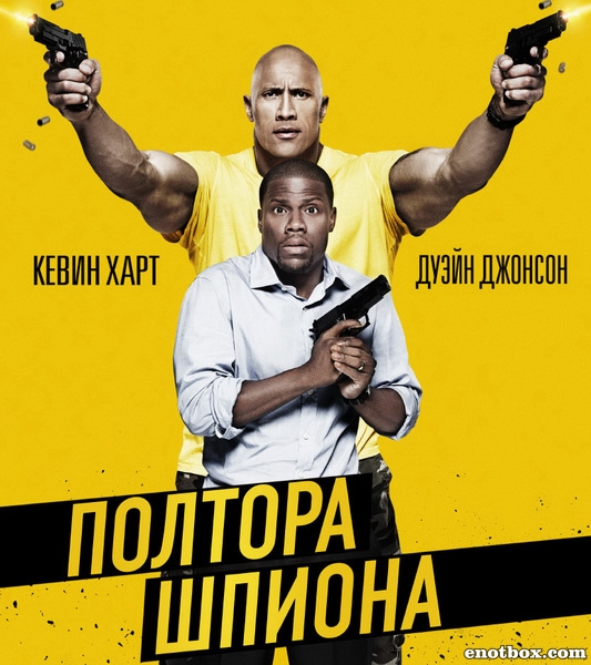 Полтора шпиона / Central Intelligence (2016/WEB-DL/WEB-DLRip)