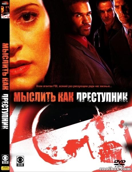Мыслить как преступник (1-12 сезоны: 1-277 серии из 277) / Criminal Minds / 2005-2017 / ПМ (ДТВ, Fox Crime) / WEB-DLRip