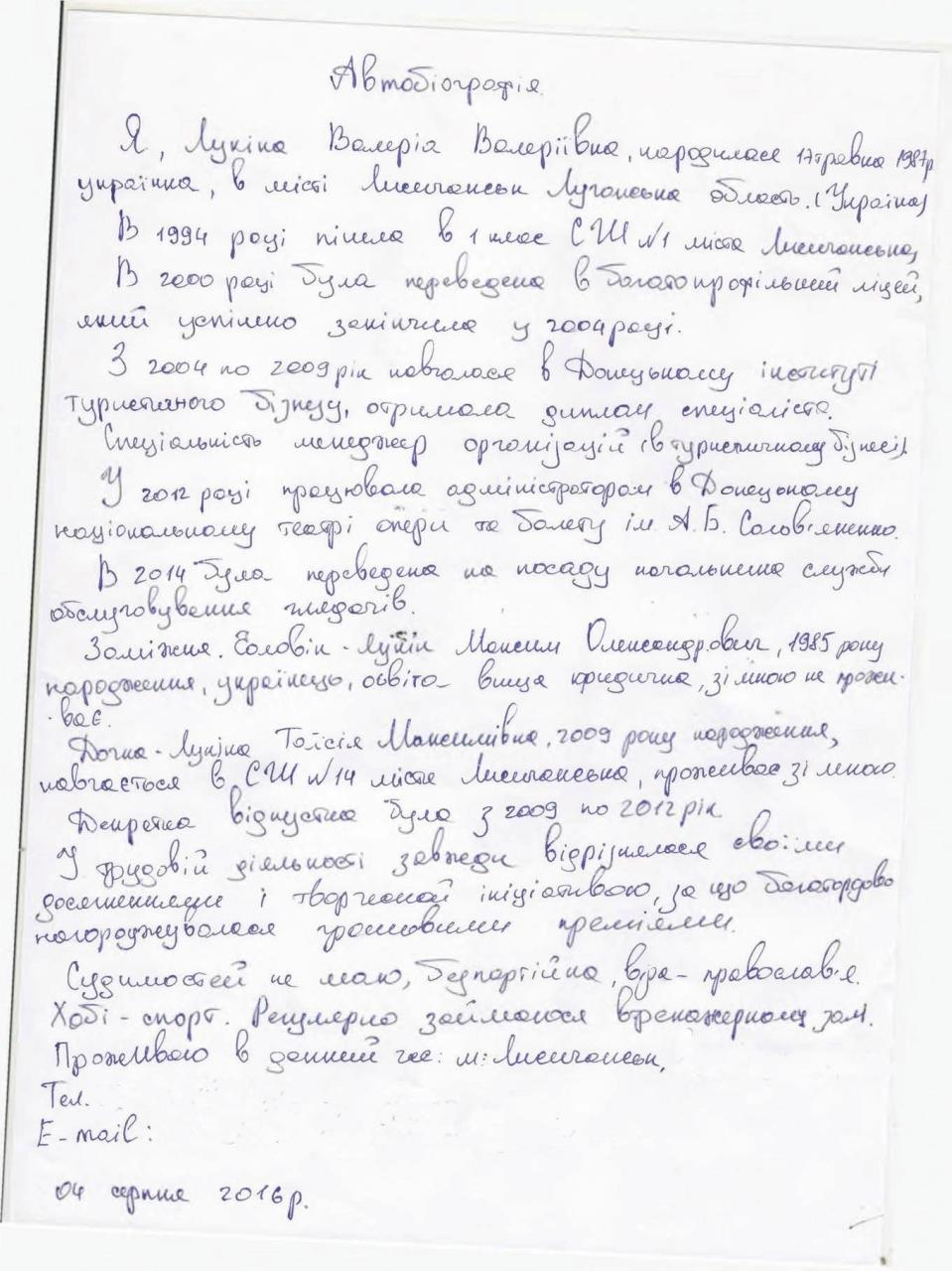 автобиография_Лукиной