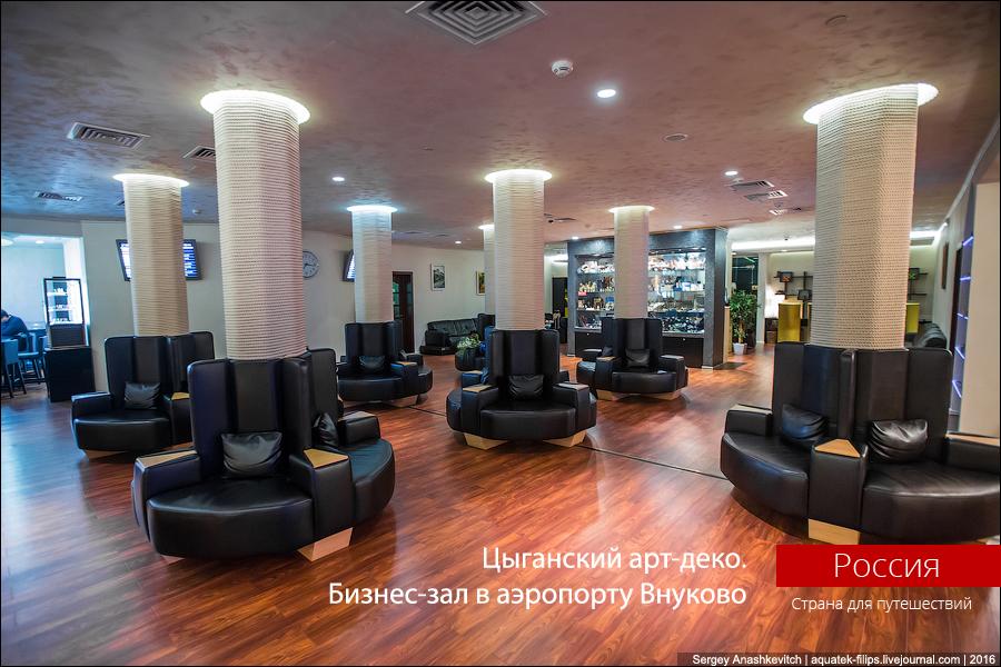 Цыганский арт-деко. Бизнес-зал в аэропорту Внуково