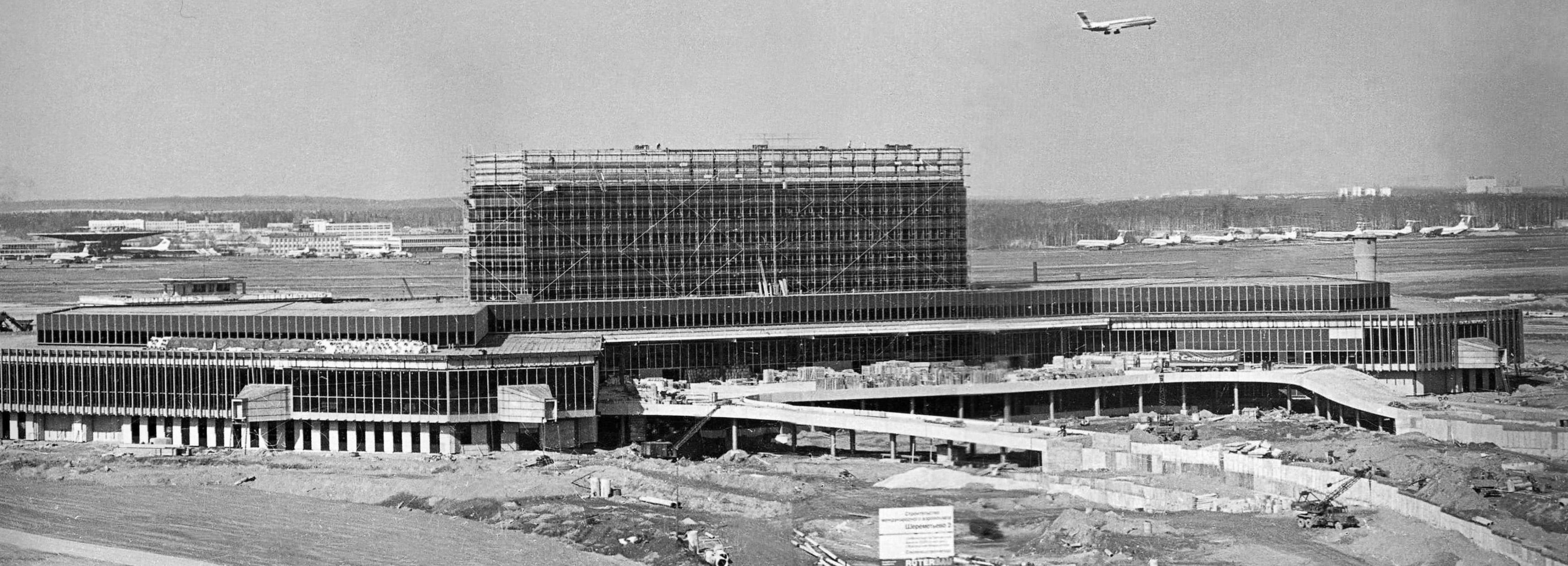 1979. Аэропорт «Шереметьево-2» строится