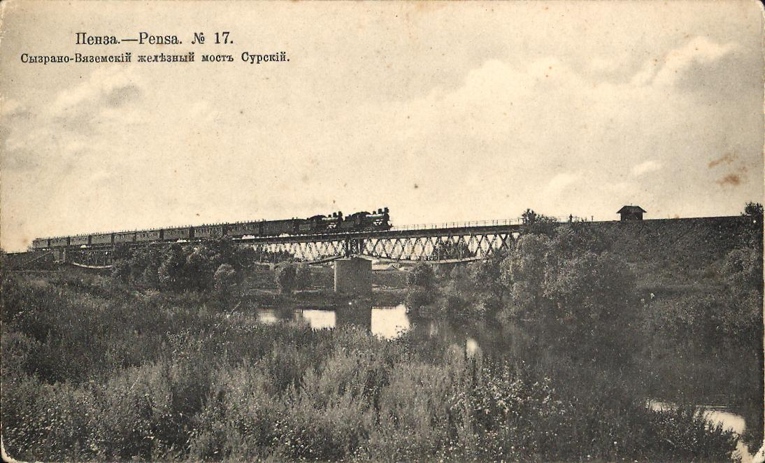 Сызрано-Вяземский железный мост Сурский