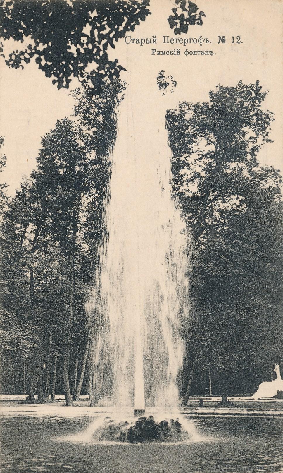 Римский фонтан