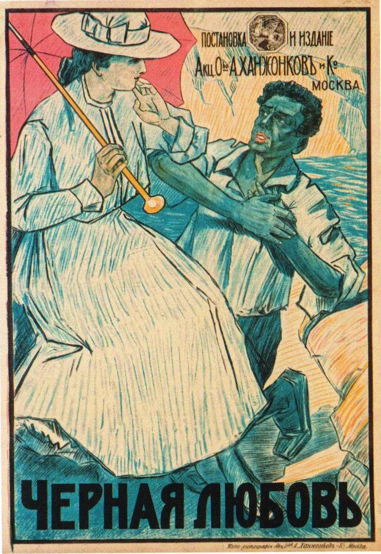 «Черная любовь». 1917