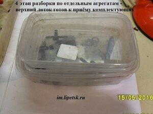 РазборкаПоАгрегатам-4.JPG