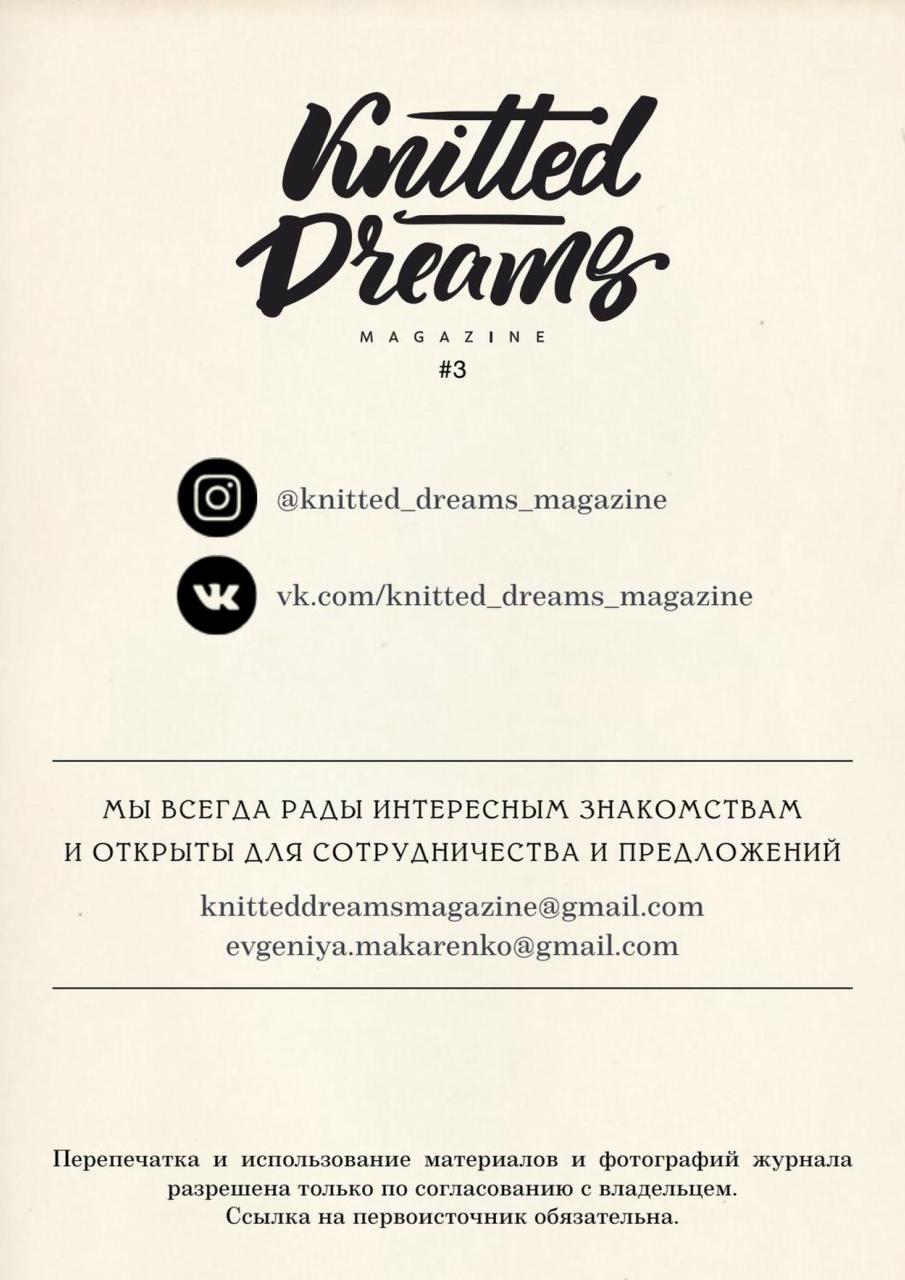 KNITTED DREAMS  编织梦想 №3, 2016 - 编织幸福 - 编织幸福的博客