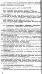 Радиостанция Р-143. Инструкция по эксплуатации. Подготовка к консервации