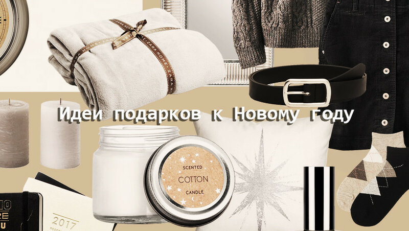 DISTRICT F - ПОДАРКИ К НОВОМУ ГОДУ 2017