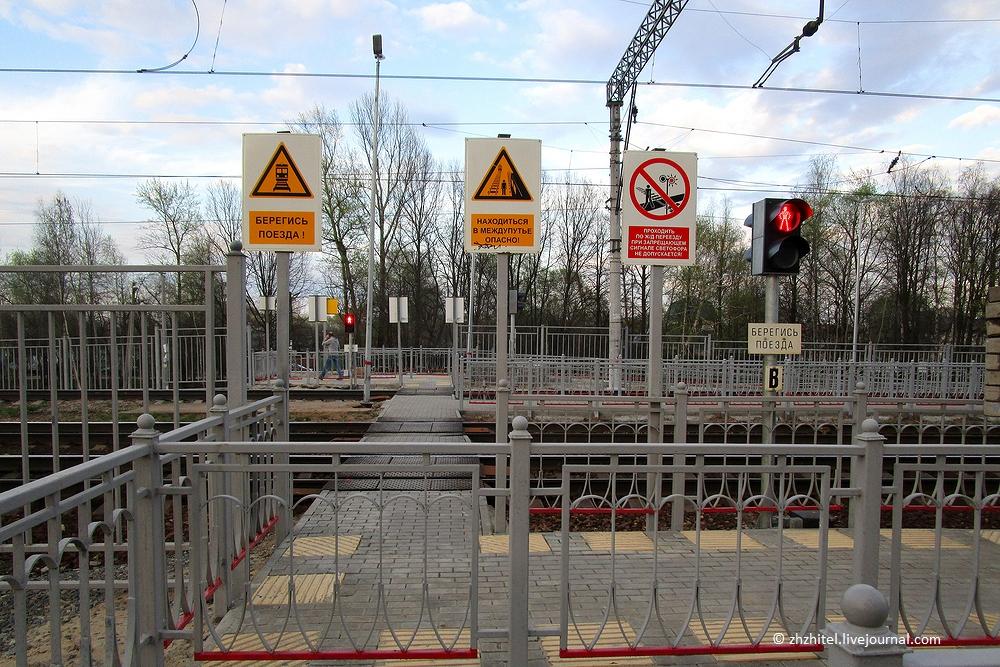 Пешеходный переход через железнодорожные пути