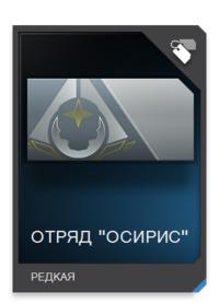 Team Osiris - награда за 80 SR