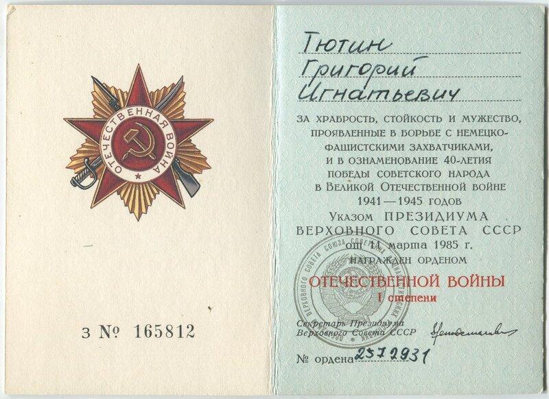 Орденская книжка к ордену Отечественной Войны (1985)