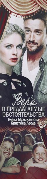 Вера_бан