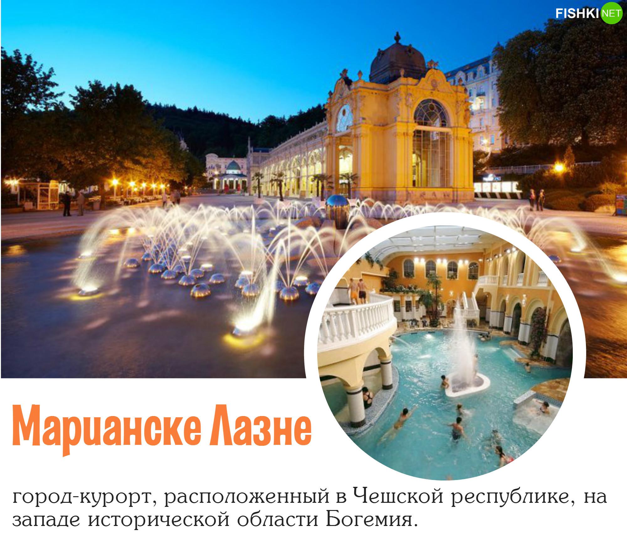 Всем известен знаменитый чешский курорт Карловы Вары. Но всего в получасе езды от Карловых Вар наход