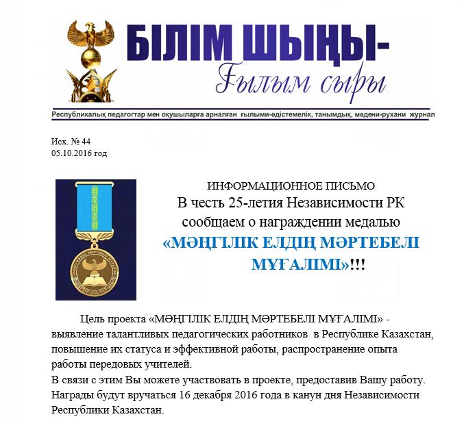 Медаль - 1.png
