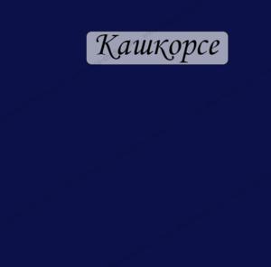 Компаньон к КАЛИБРИ Полотно: Кашкорсе Цвет: Темно синий, Состав: 95% хлопок, 5% лайкра, Качество: Пенье,Плотность:220 гр/м2,Ширина: 2*65см Цена 380 рублей