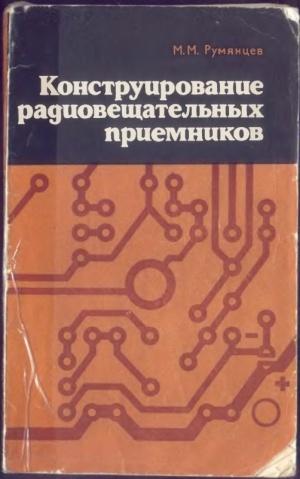 Аудиокнига Румянцев М.М. Конструирование радиовещательных приемников (1982)
