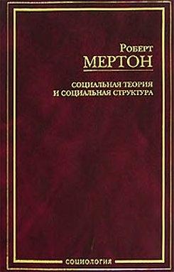 Аудиокнига Социальная теория и социальная структура - Мертон Р.