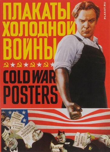 coldwar-posers-5.jpg