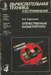 Журнал: Вычислительная техника и её применение 0_144187_bbcab544_orig