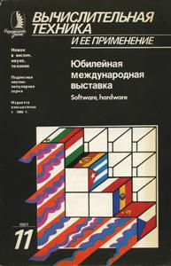 Журнал: Вычислительная техника и её применение 0_144238_d859c8b9_orig