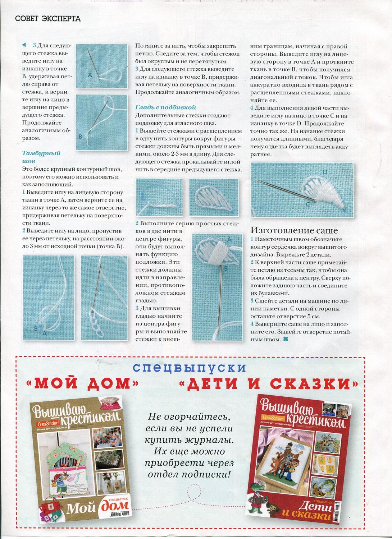 Журналы о вышивке крестом подписка стоимость 80