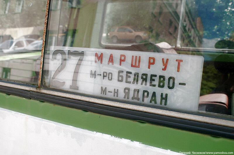 24. Большая Черкизовская. ретро. 10.06.16.06..jpg