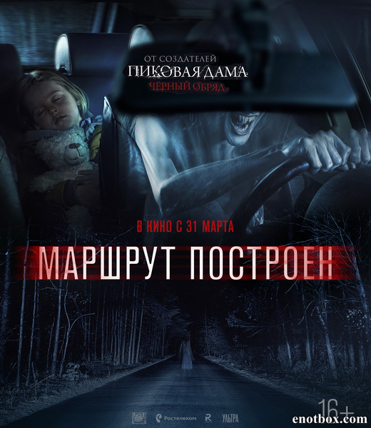 Маршрут построен (2015/WEB-DL/WEB-DLRip)